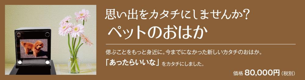 ペットのお墓 姫路 神崎郡 大塚石材