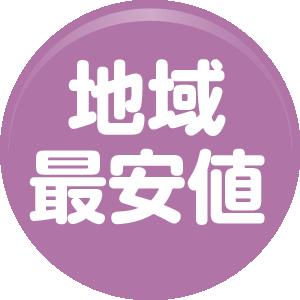 地域最安値 姫路 福崎 ペット火葬